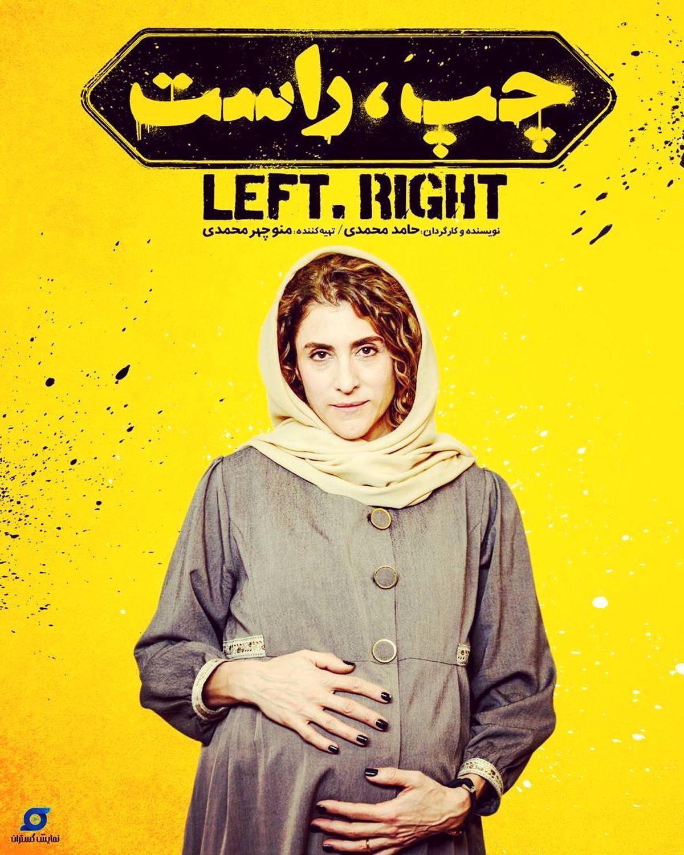 خانم بازیگر با ظاهری متفاوت روی پوستر فیلم کمدی + عکس