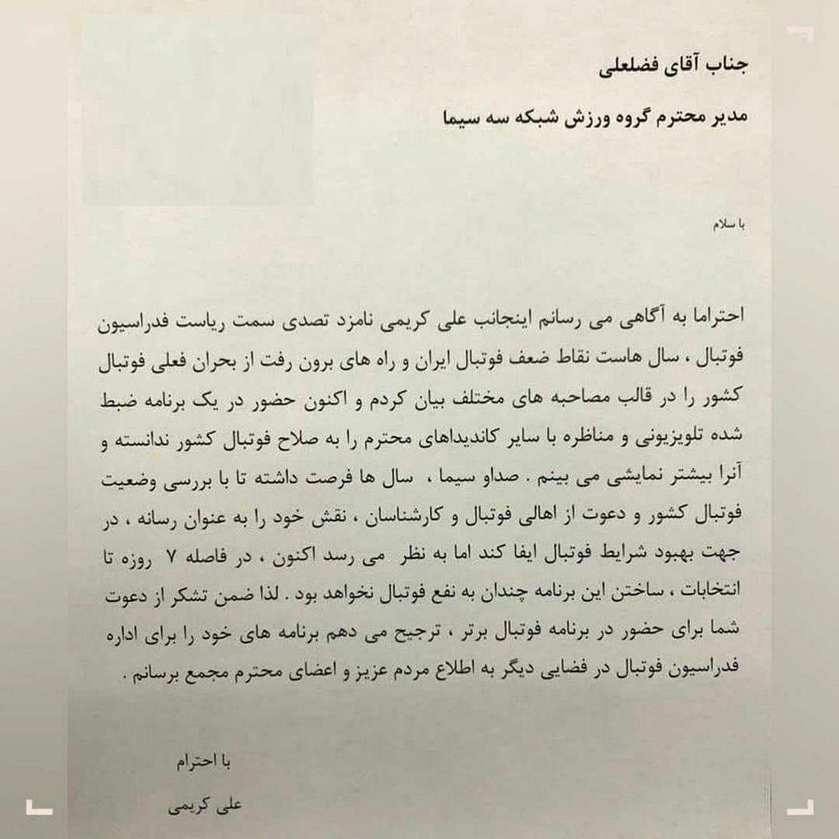 نامه جنجالی علی کریمی به مدیر گروه ورزش شبکه سه+عکس