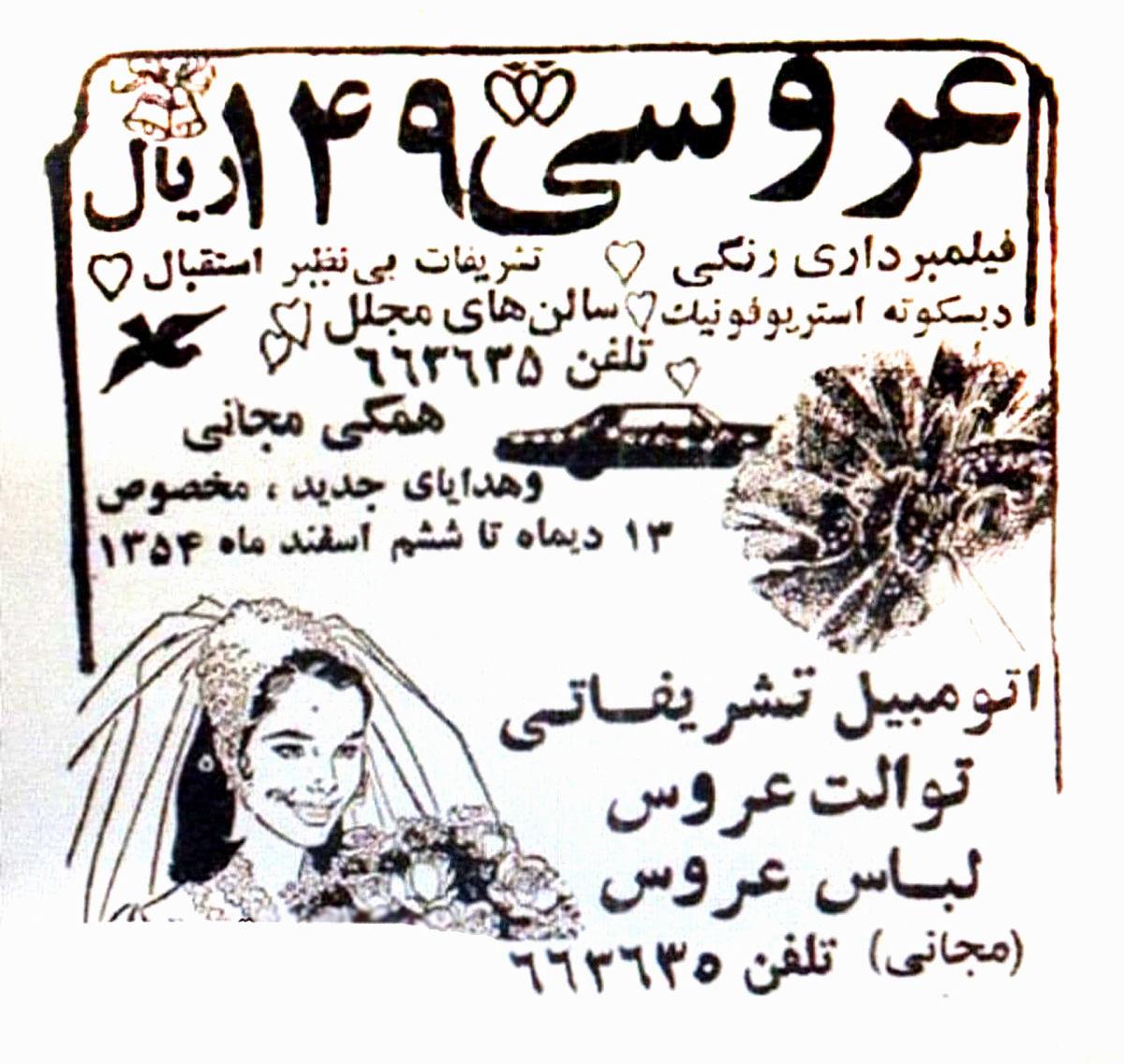 تصویری از یک آگهی عروسی باورنکردنی در سال ۵۴