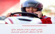 لیلا اوتادی در فیلم «سلام علیکم حاج آقا» + عکس