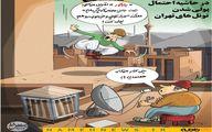 واکنش طنز به احتمال پولی شدن برخی تونلهای تهران