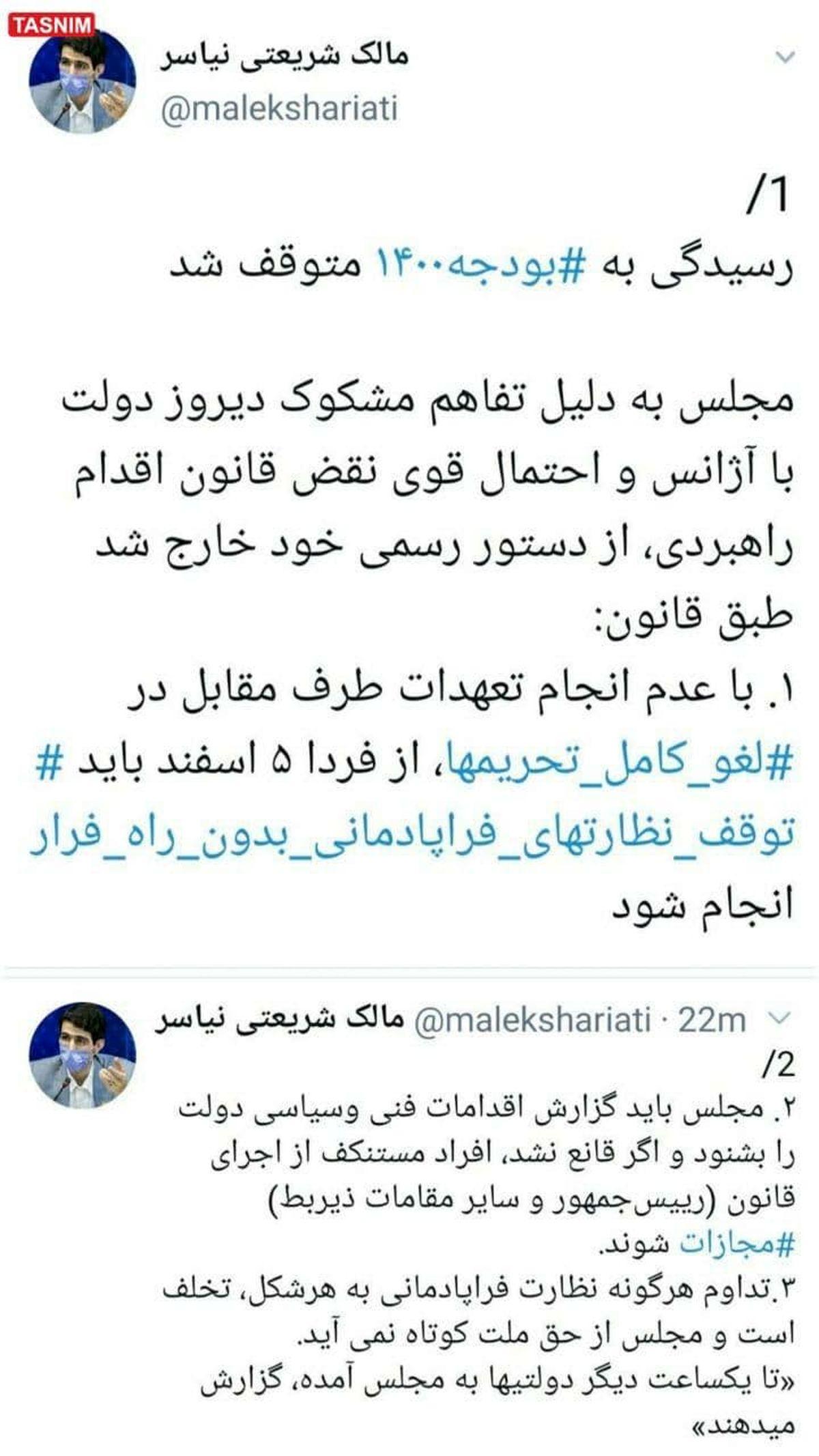 توقف بررسی بودجه به خاطر تفاهم ایران و آژانس/ مجلس گزارش دولتیها را استماع میکند