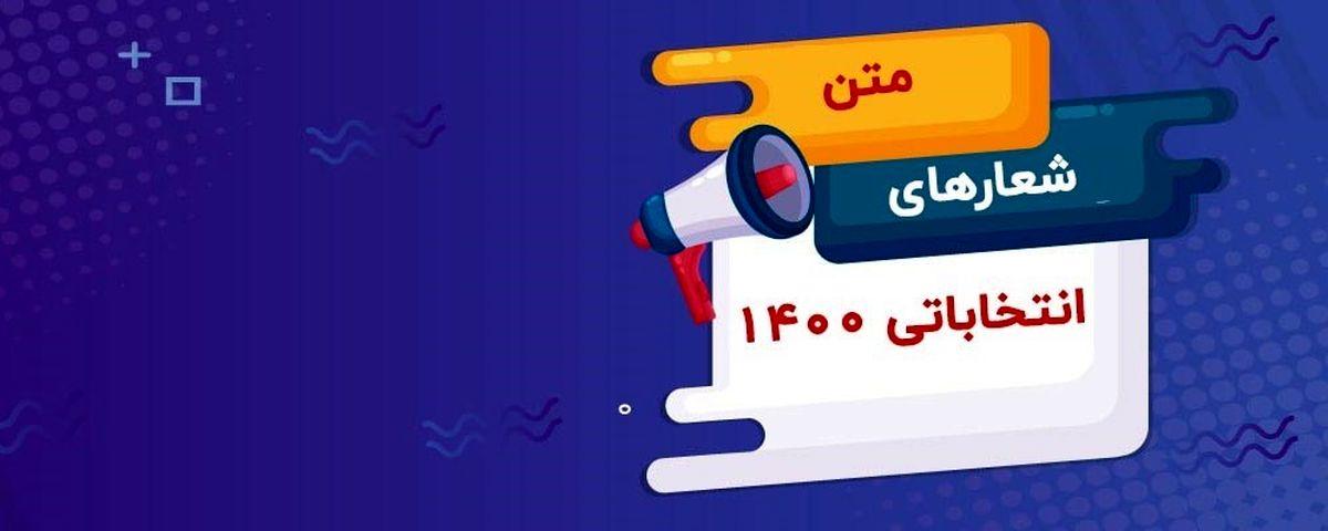 متن شعار انتخاباتی 1400