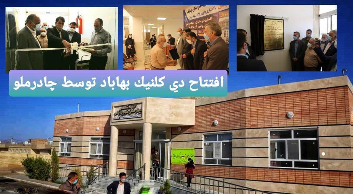 افتتاح رسمی مرکز تخصصی پزشکی ( دی کلینیک ) چادرملو