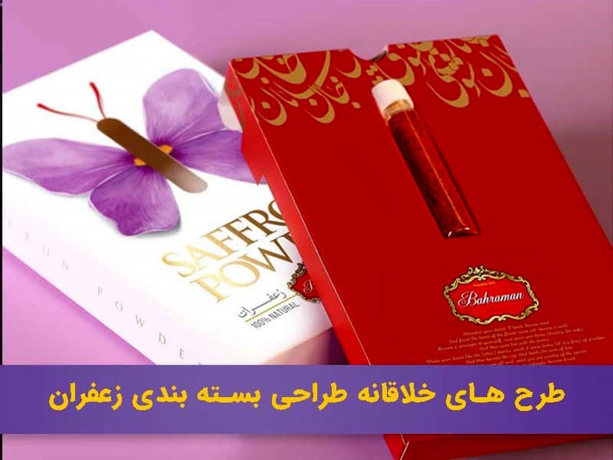نمونه طراحی بسته بندی زعفران خلاقانه خارجی و ایرانی