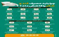 باید مصرف قند و شکر را کم کنیم؟