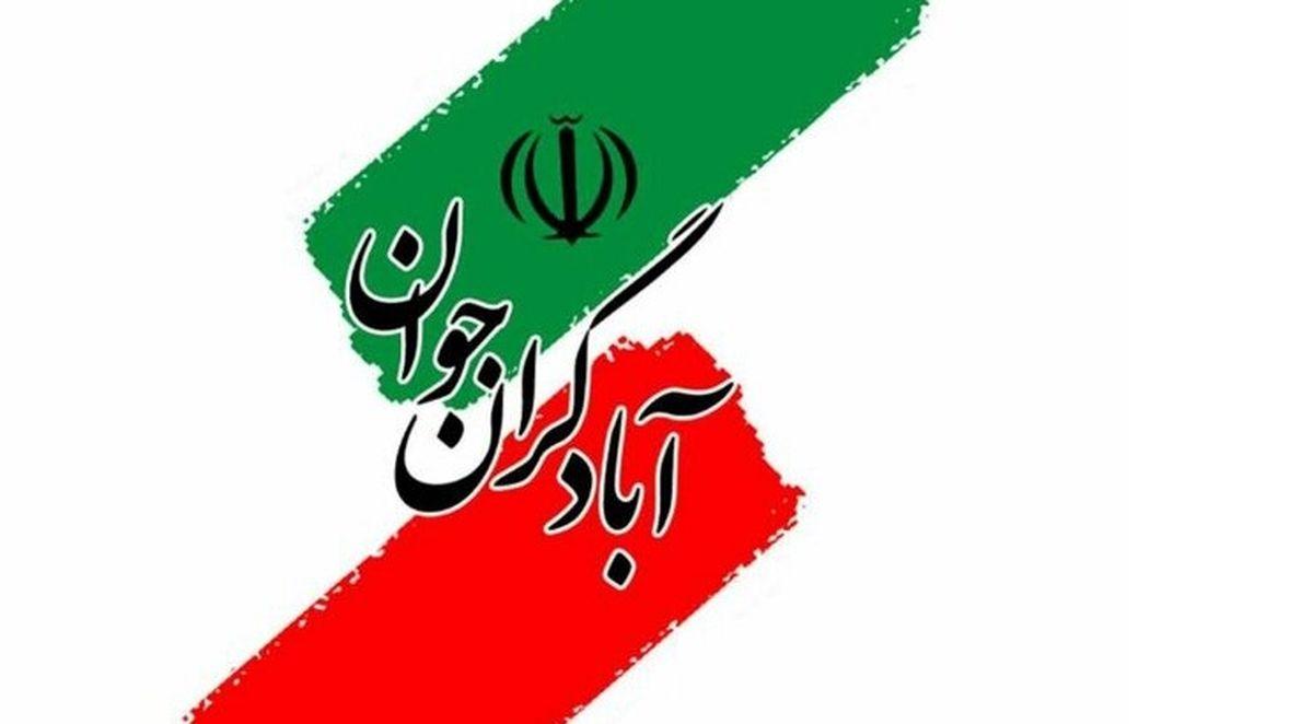 حمایت جمعیت آبادگران از لیست شورای وحدت برای تهران