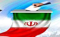 زمان رأی گیری انتخابات ۲۸ خرداد از ۷ صبح تا ۱۲ شب است