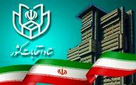 جدیدترین خبرها از ستاد انتخابات وزارت کشور