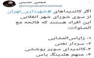 واکنش روزنامهنگار اصلاحطلب به نامزدهای احتمالی شهرداری تهران