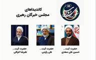 حذف وزیر اطلاعات دولت احمدینژاد از لیست شورایوحدت اصولگرایان