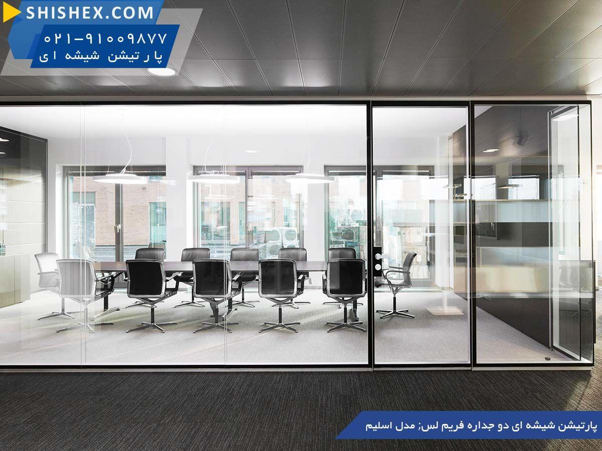 دلایل نصب پارتیشن شیشه ای در دفاتر اداری