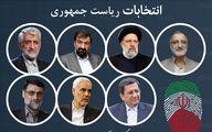 اعلام برنامه سوم مناظره نامزدهای انتخابات ریاست جمهوری 1400