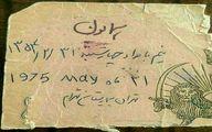 دست خط استاد شجریان در هنگام تولد همایون سال ۵۴