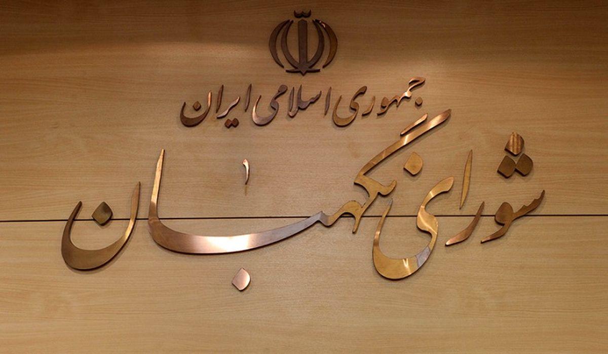 آخرین خبر از پرونده نامزدهای انتخابات 1400 در شورای نگهبان