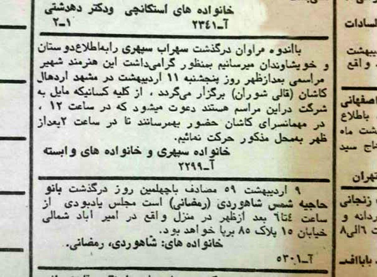 آگهی ساده درگذشت سهراب سپهری ۱۳۵۹