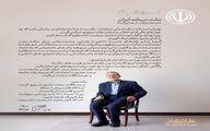 لاریجانی: ۲۸ خرداد را به روز ملی سرنوشت بدل کنیم