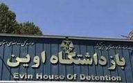 بازداشت ۸ نفر در ارتباط با تخلفات داخل زندان اوین