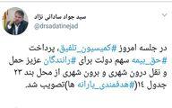 خبر خوش نمایندگان مجلس برای رانندگان + متن