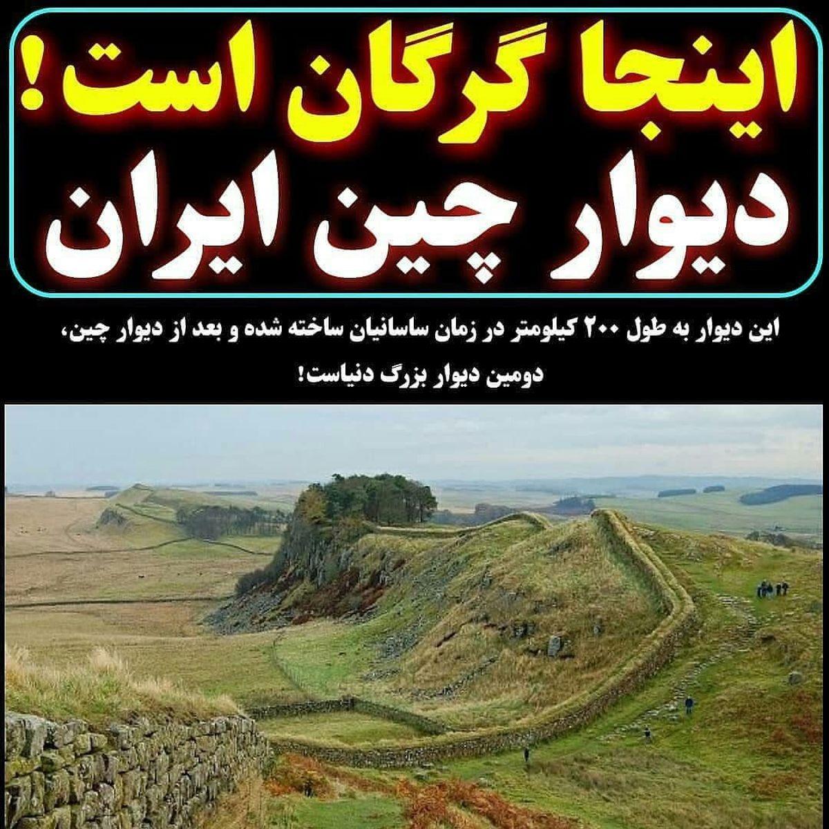 دیوار بزرگ و زیبای چین در ایران +عکس