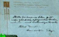 یادداشتی از اینشتین درباره خوشبختی ۱/۵۶ میلیون دلار فروخته شد!/عکس