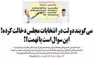 متلک جدید یک روزنامه به حداد عادل و دلواپسان! /عکس