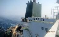 آخرین خبرها از کشتی نفتکش «سابیتی» + جزئیات