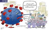 کرونای انگلیسی در کمین جوانان! +کاریکاتور
