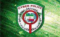 هشدار پلیس فتا درباره استفاده از اینترنتهای رایگان اماکن عمومی در ایام نوروز