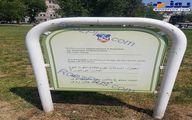 جمله عجیب به فارسی در یکی از پارکهای بلگراد!/عکس