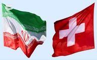 لبخند سوئیس به ایران زیر بار تحریم!